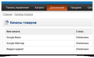Интеграция с Google и Яндекс