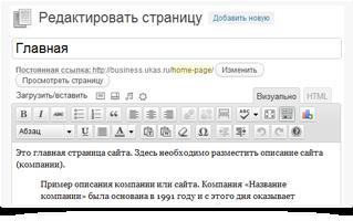 Удобное редактирование страниц сайта