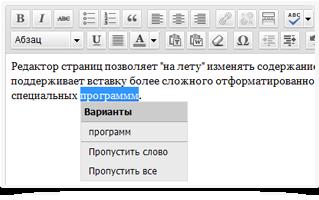Проверка правописания
